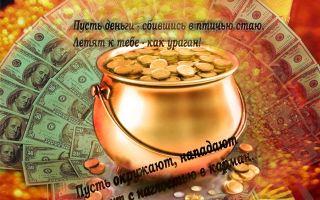 Цифры которые приносят деньги, доход — правильные комбинации