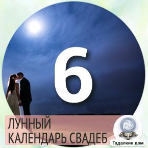 Лунный календарь свадеб на 2019 год благоприятные дни ФОТО