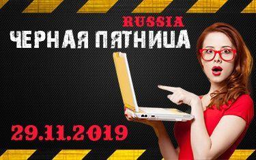 Черная пятница в заре в Москве в 2019 году: какого числа