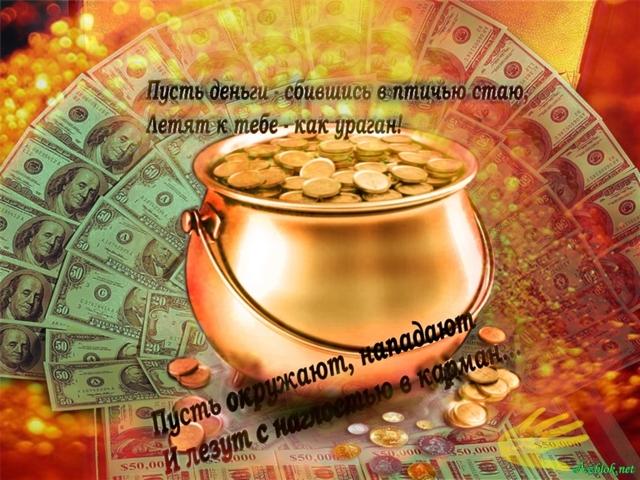 Цифры которые приносят деньги, доход - правильные комбинации