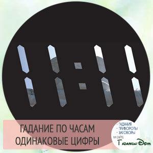 16:16 на часах - что это значит, самое правдивое толкование