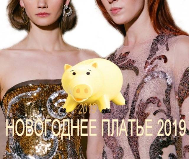 Модные новогодние игрушки 2019 роскошные 78 фото тренды