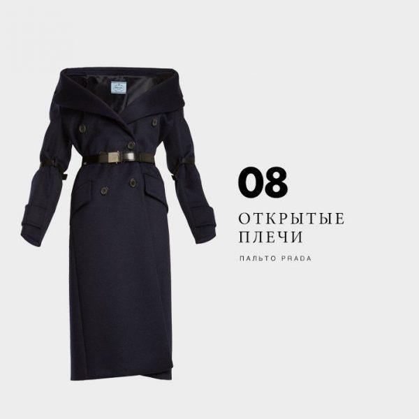 Модные пальто осень-зима 2019-2020 фото новинки тенденции