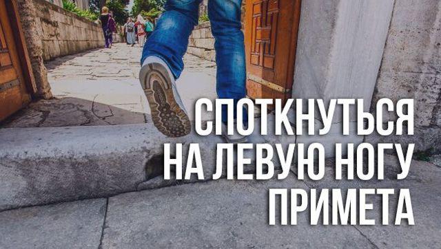 Что означает если споткнулась на левую или правую ногу - №1