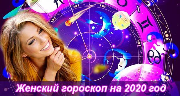 Модный женский гороскоп на 2020 год