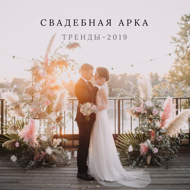 Цвет свадьбы в 2020 году фото обзор новинок идей